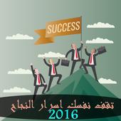تقف نفسك اسرار النجاح 2016 icon