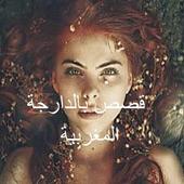 قصص بالداريجة المغربية 2 icon