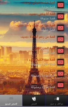 قصص بالداريجة المغربية 2 poster