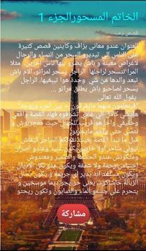 قصص بالداريجة المغربية 2 apk screenshot