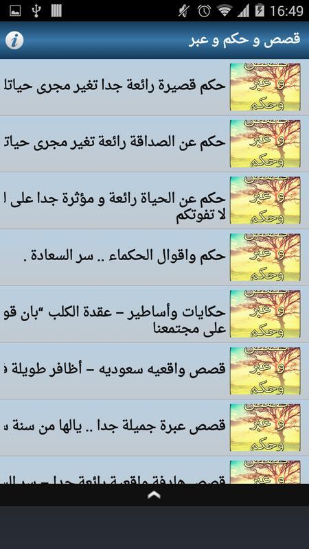قصص واقعيه سعوديه