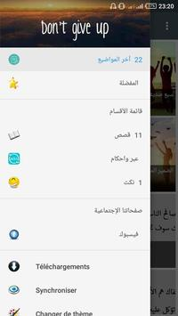 قصص الغبي screenshot 1
