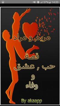 قصة مريم و مراد poster