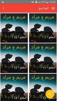 قصة مريم و مراد screenshot 1