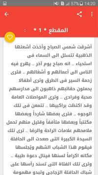 قصة مريم و مراد screenshot 2