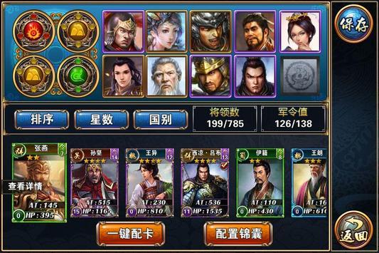 齐玩三国 apk screenshot