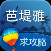芭堤雅旅游攻略 icon