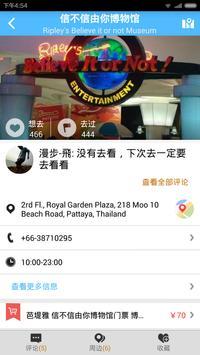 芭堤雅旅游攻略 screenshot 3