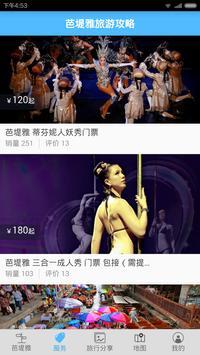 芭堤雅旅游攻略 screenshot 2