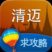 清迈旅游攻略 icon