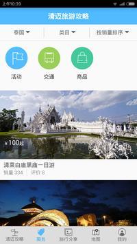清迈旅游攻略 screenshot 2