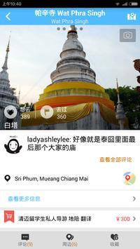清迈旅游攻略 screenshot 3