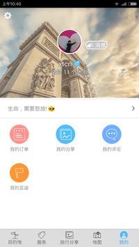 清迈旅游攻略 screenshot 4