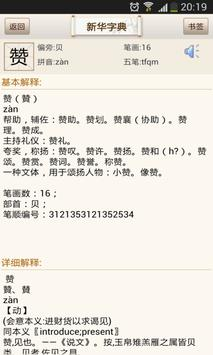 新华字典 screenshot 3