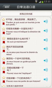 日常法语口语 screenshot 3