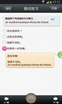 日常法语口语 screenshot 2