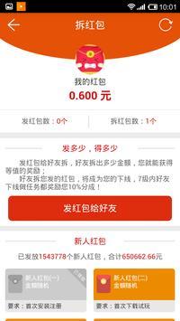 一元赚 screenshot 3