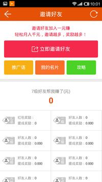 一元赚 screenshot 4