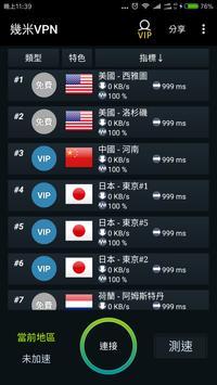 FBest VPN apk screenshot