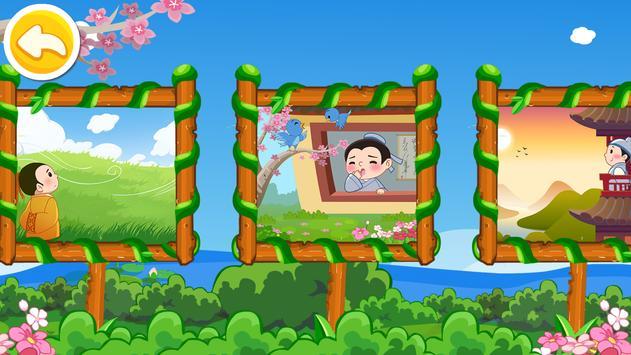 宝贝学唐诗 screenshot 1