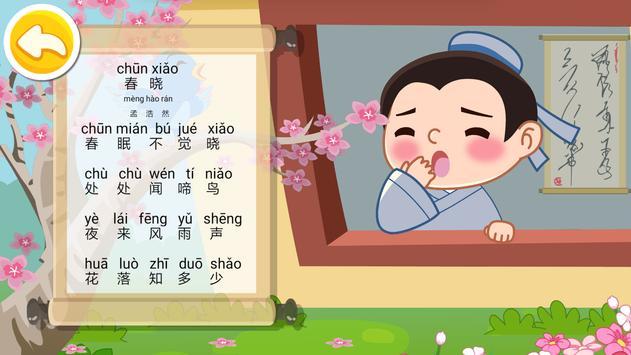 宝宝学唐诗 screenshot 1