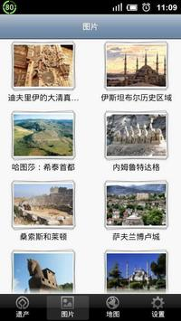 World Heritage in Turkey apk screenshot