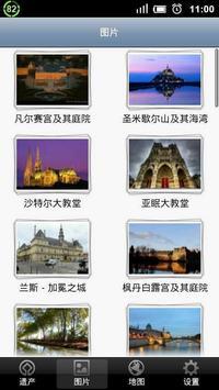 World Heritage in France apk screenshot