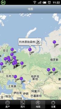 World Heritage in Russia apk screenshot
