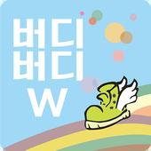 버디버디A icon