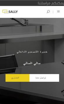 سالي الساسي apk screenshot