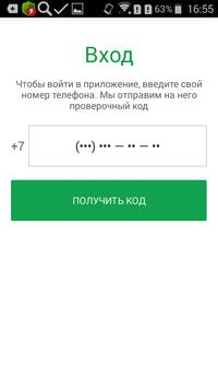 Для клинеров screenshot 1