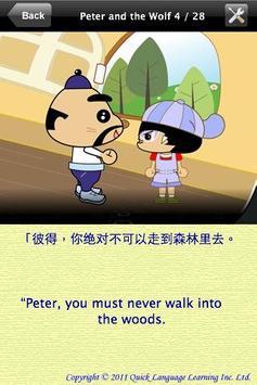 Peter and the Wolf apk screenshot