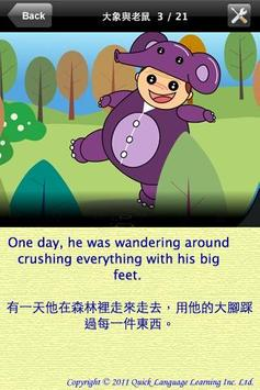 The Elephant and the Mouse screenshot 3