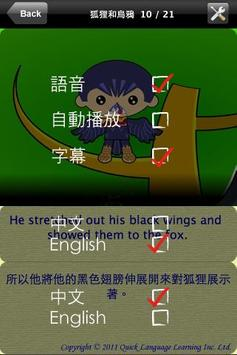 The Fox and the Crow screenshot 5