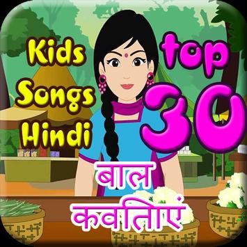 Nursery rhymes in hindi poster