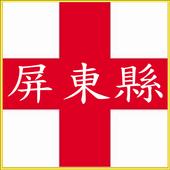 屏東縣醫院診所時刻預約電話地址(實用便利) icon