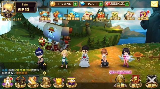 全民大亂鬥 screenshot 1