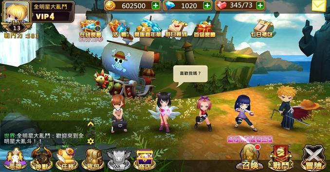 全民大亂鬥 screenshot 3