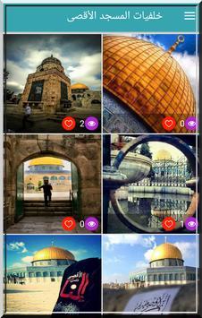 خلفيات المسجد الأقصى HD poster