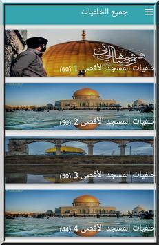 خلفيات المسجد الأقصى HD screenshot 2