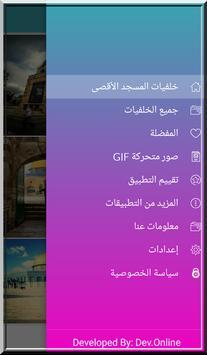 خلفيات المسجد الأقصى HD screenshot 3