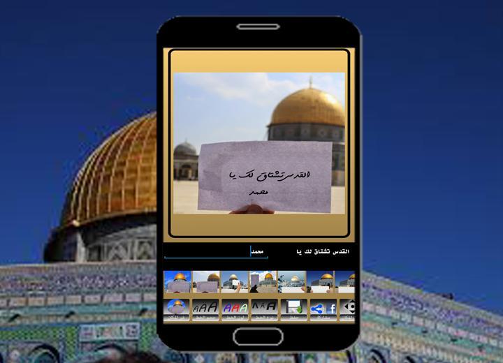 القدس الشريف ينادي poster