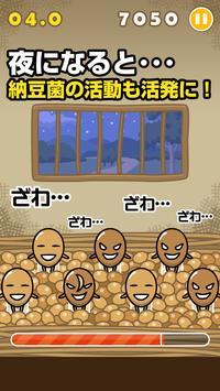 ヒッパレ!納豆工房 screenshot 2