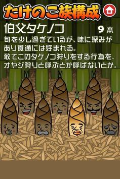 タケノコ族 截图 1