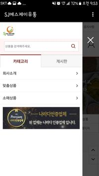 주식회사 동지 apk screenshot