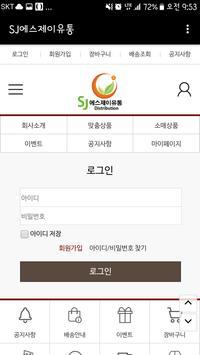 주식회사 동지 screenshot 7