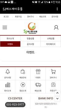 주식회사 동지 screenshot 2