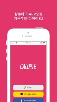 칼로바이 – 다이어트 자신감 poster