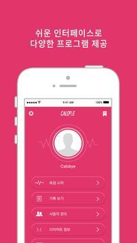 칼로바이 – 다이어트 자신감 screenshot 3