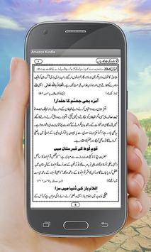 Qaum e Lut Ki Tabah Karian apk screenshot